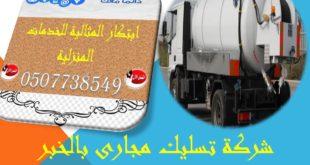شركة تسليك مجارى بالخبر0507738549