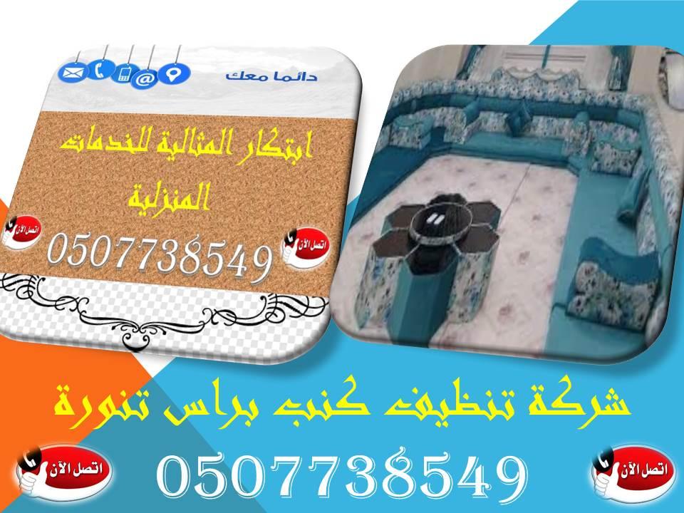 شركة تنظيف كنب براس تنورة0507738549