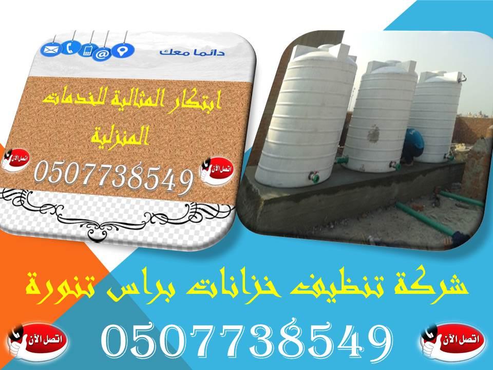 شركة تنظيف خزانات براس تنورة0507738549