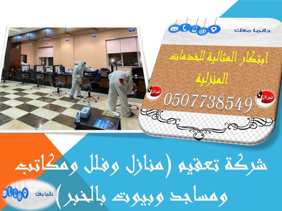 شركة تعقيم (منازل وفلل ومكاتب ومساجد وبيوت